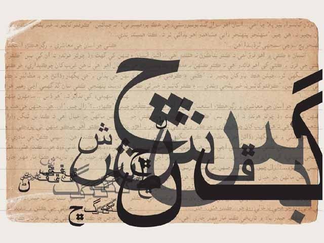 DESIGN: ANAM HALEEM