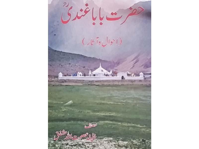 purpose of posterity book on baba gundi s life hits shelves