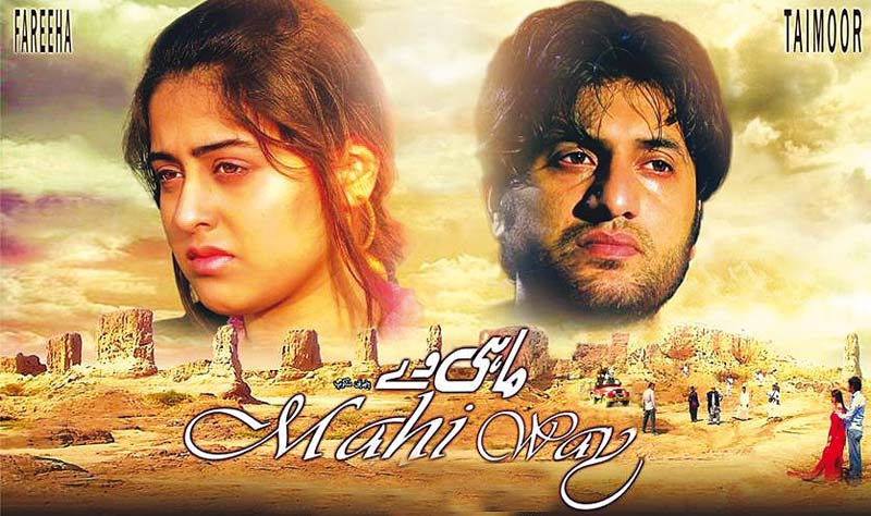 mahi way is expected to be a breath of fresh air in terms of production music and plot photo publicity