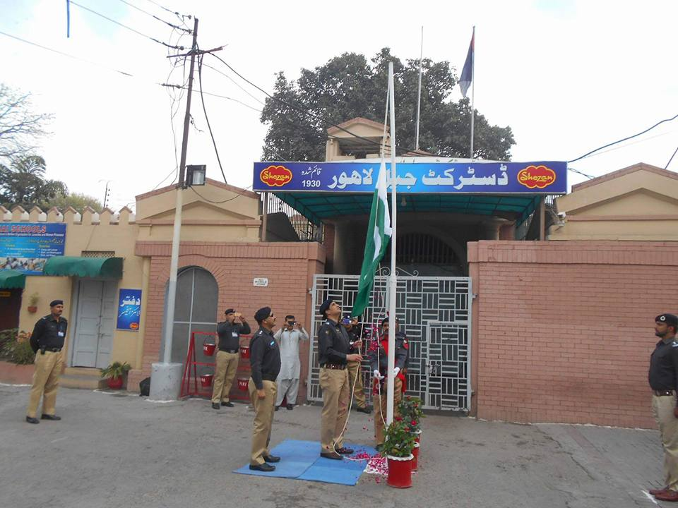 district jail lahore photo prisons punjab gov pk