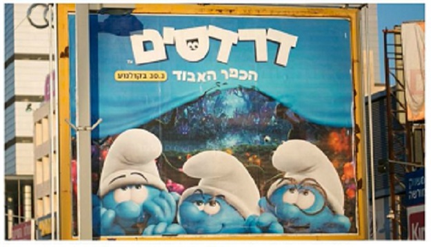 smurfette removed from poster to appease ultra orthodox jews