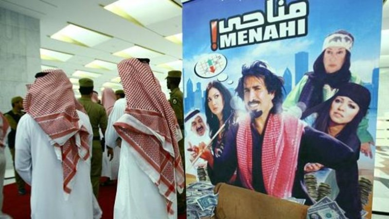 kingdom had some cinemas in 1970s that are still banned decision would be in line with vision 2030 reforms photo courtesy www alriyadh com