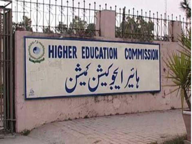 photo fb com higher education commission pakista