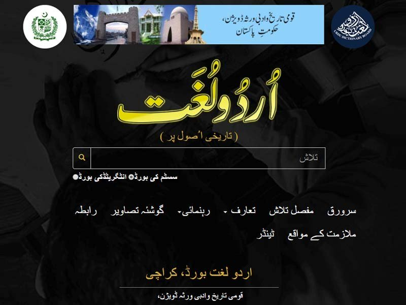 Desperate In Urdu : Sur.ly for wordpress sur.ly plugin for wordpress is free of charge.