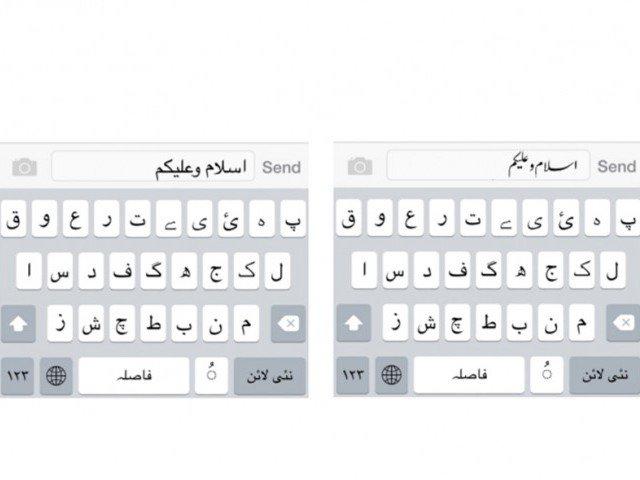 software to help correct urdu errors