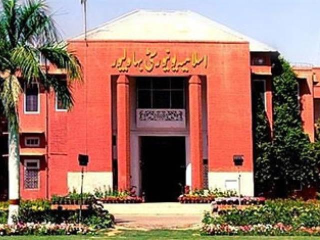 islamia university of bahawalpur photo express
