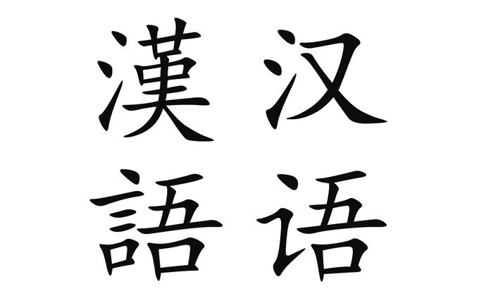 chinese language day on april 20