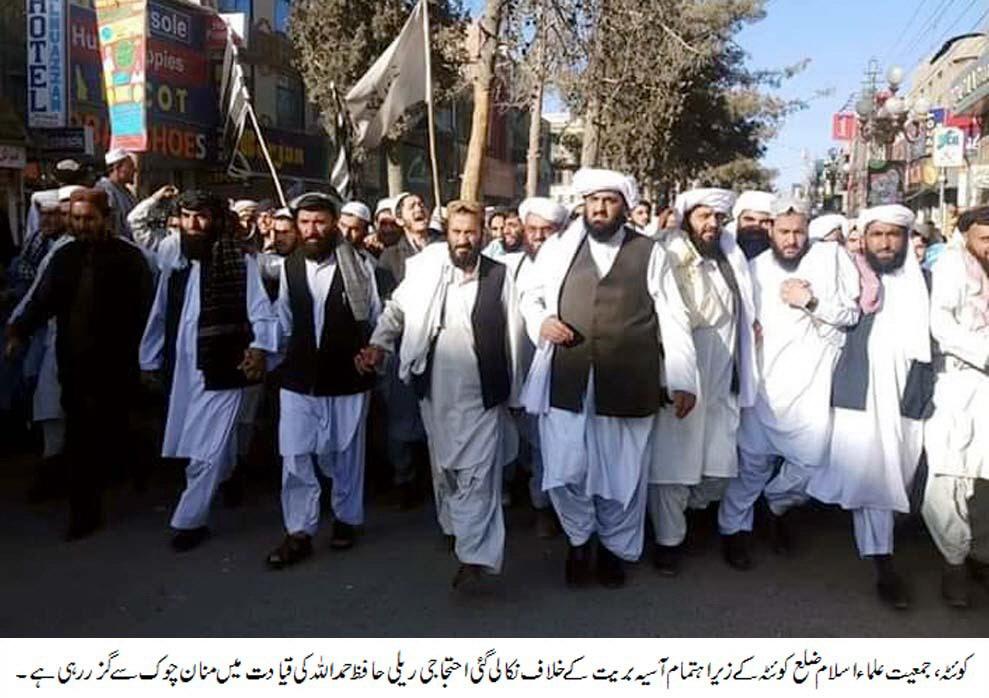jui f protests against acquittal of aasia bibi