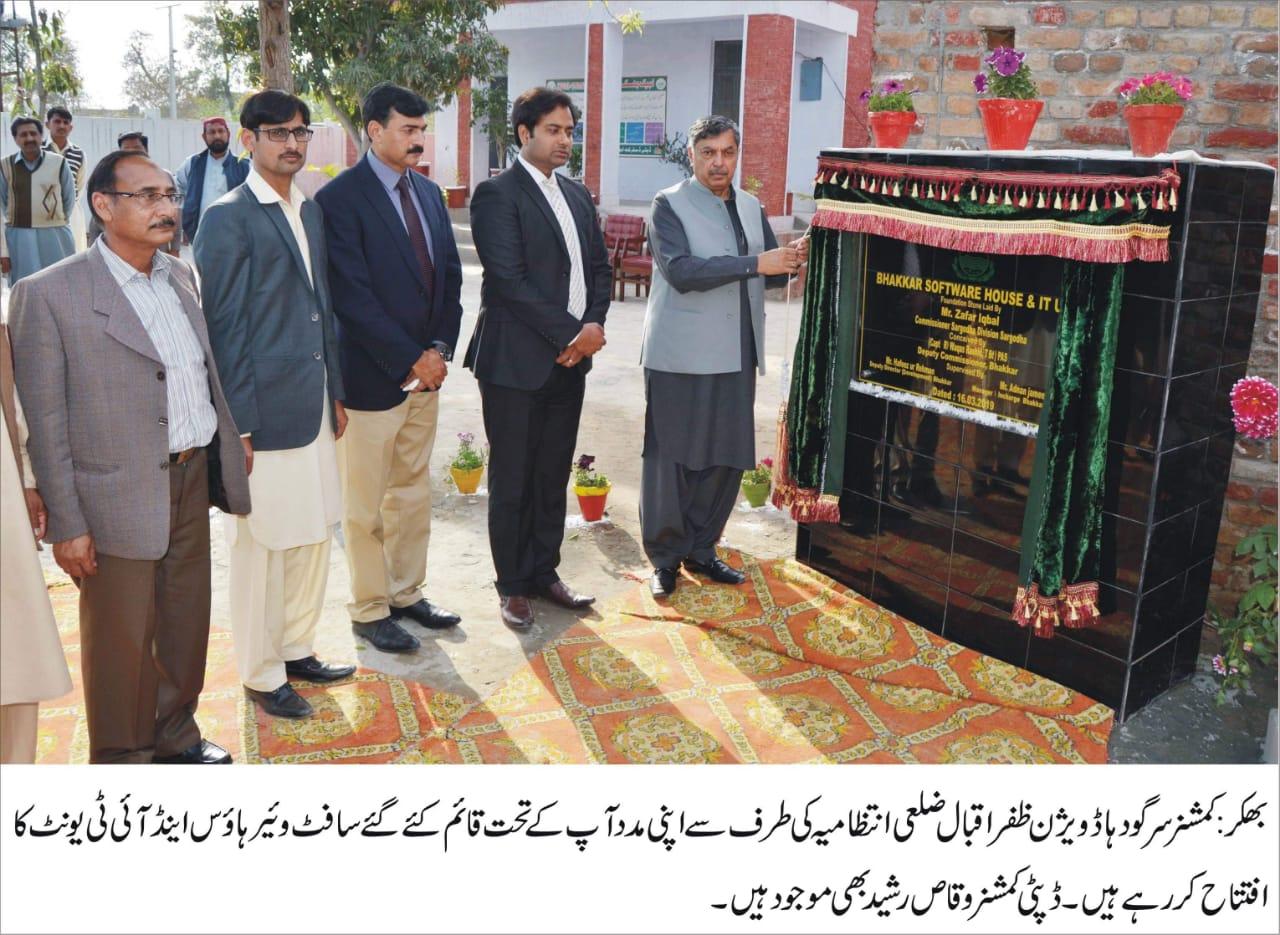 sargodha commissioner and bhakkar dc inaugurates it unit photo express