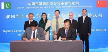 gwadar puyang declared sister cities