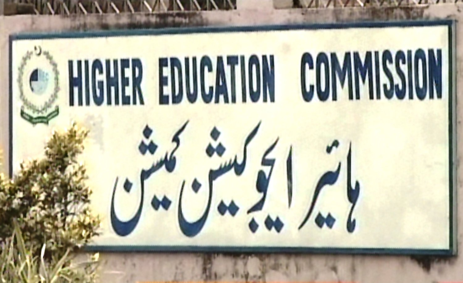 Participants demanded that a task force on higher education proposed by the HEC be formed at the earliest. PHOTO: FILE