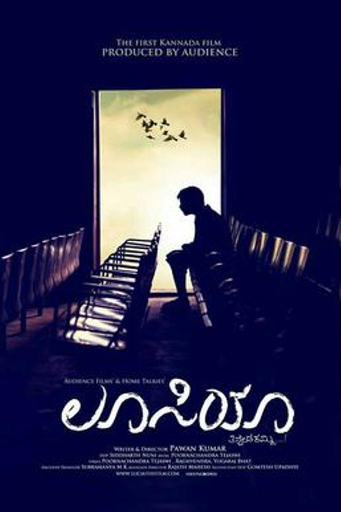 lucia   movie poster photo publicity