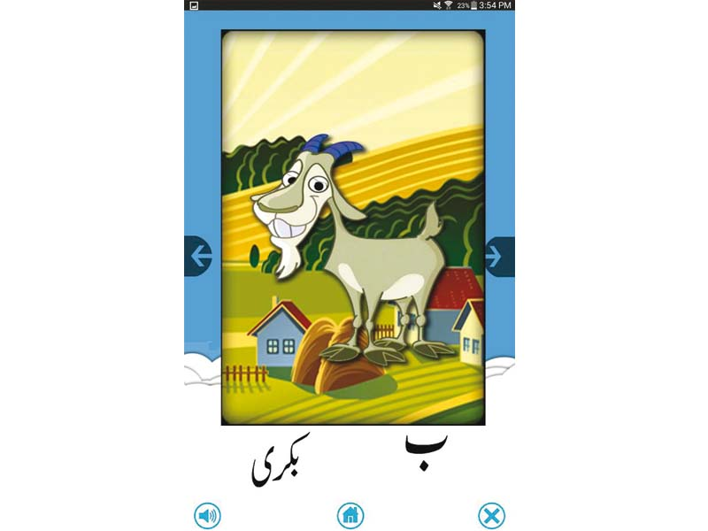 two students from sukkur iba have launched urdu qaida an android app designed to help children especially those living abroad learn the language photos courtesy urdu qaida website