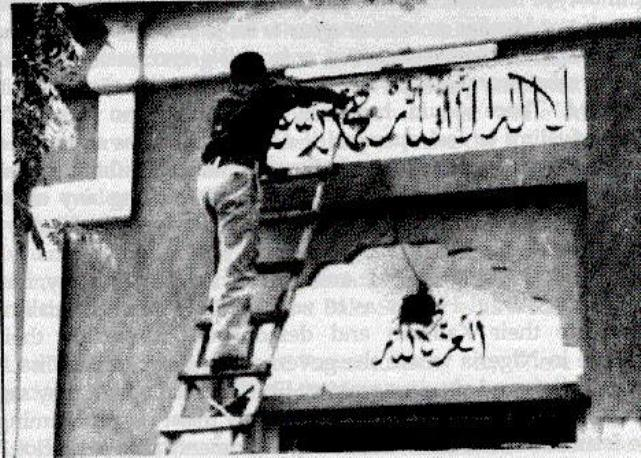 the shahada being erased from an ahmadi place of worship by pakistani police photo wikipedia