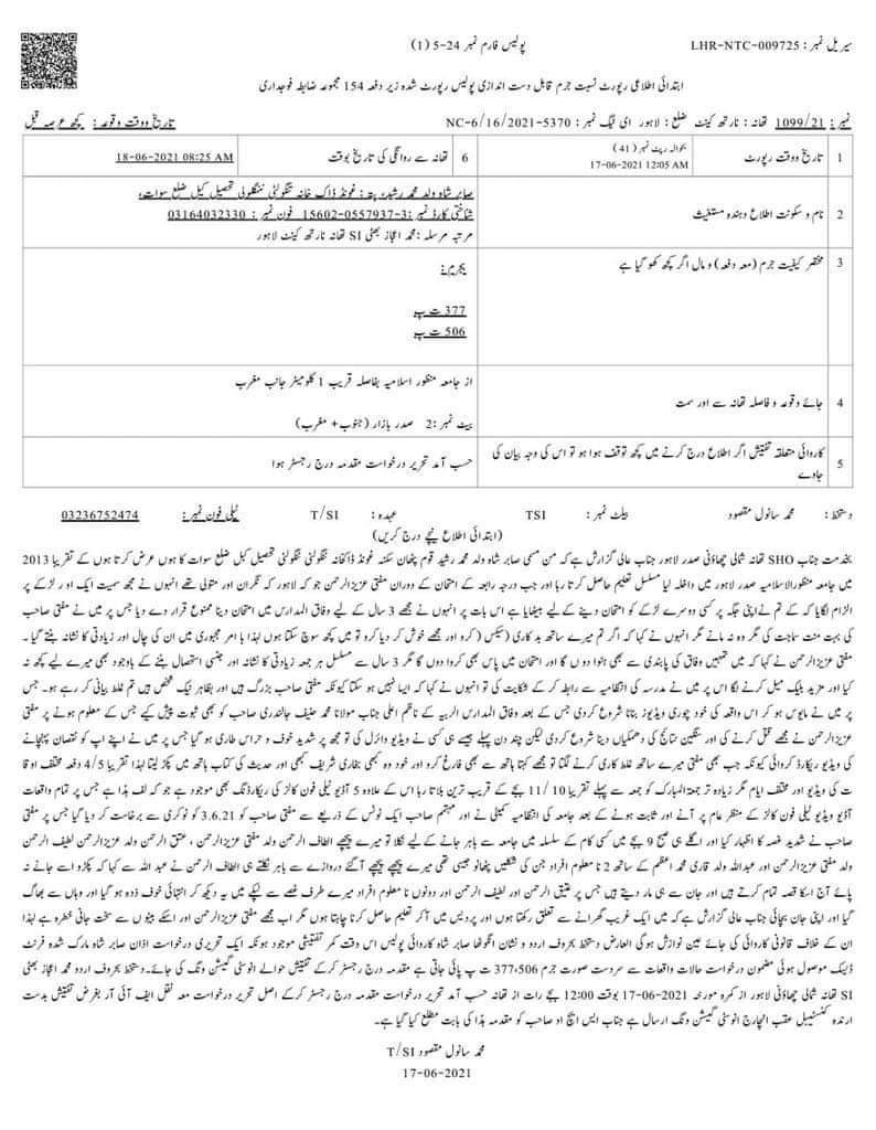A copy of the FIR lodged against Mufti Azizur Rehman available with The Express Tribune. PHOTO: EXPRESS
