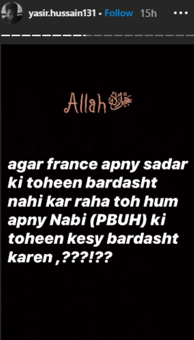 Pakistani celebs slam French President Emmanuel Macron being Islamophobic